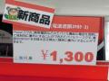 スマホやケータイを強制的に圏外にする電波遮断ケースが上海問屋から!