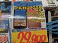 アキバお買い得情報(2013年10月15日~10月20日)