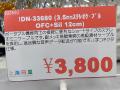 高級素材採用のポータブル機器向け3.5mmミニプラグステレオケーブル(12cm)が上海問屋から!