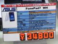 通話機能搭載のSIMフリー7インチタブレットASUS「Fonepad 7」が登場!