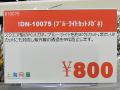ブルーライトカット仕様のPCメガネ2モデルが上海問屋から!