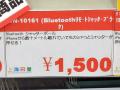 Bluetooth対応のスマホ用シャッターリモコンが上海問屋から!