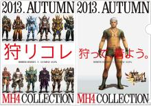 ハンター装備×ファッション=「狩リコレ」! モンハン4、10月28日からルミネマン渋谷でコラボキャンペーンを実施
