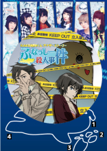 ドラマCD「ふなっしー殺人事件」、11月13日リリース決定! TVアニメ「にゅるにゅる!!KAKUSENくん」のアナザーストーリー