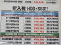 Seagateのエンタープライズ向けSSD「600 Pro SSD」が発売に!