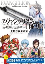 エヴァ、刀匠による日本刀展と海洋堂によるジオラマ展を同時開催! 11月23日から上野の森美術館で