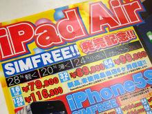 「iPad Air」のSIMフリーモデルが早くも登場!