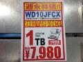 アキバお買い得情報(2013年11月7日~11月10日)