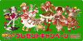 雪印コーヒー擬人化企画、ゆきこたんフィギュアなどが当たるプレゼントキャペーンがスタート! クリスマス特別パッケージも完成