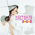 e☆イヤホン秋葉原店、KOTOKO 6thアルバムの先行試聴企画を開始! ハイレゾ機器を使用するなど極上の環境で