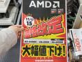 AMDのSocket FM2対応4コアAPU「A8-6600K/6500」が価格改定! 2コア「A6-6400K」も