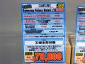 SAMSUNG「GALAXY Note 3」にピンクモデルが登場!