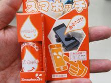 数滴垂らすだけでスマホ手袋に変身させる液体が登場! ランドポート「スマホッチ」発売