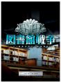 実写映画版「図書館戦争」、BD限定版が初動2.6万枚でオリコン総合首位を獲得! DVD版も総合2位に