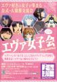 「エヴァ女子会」、2014年1月18日に東京・表参道の結婚式場で開催! エヴァ初の女性限定オフィシャル交流イベント