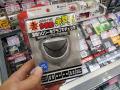 アキバお買い得情報(2013年11月20日~11月24日)