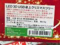 LEDでクリスマスツリーを再現した「LED 3D USB卓上クリスマスツリー」がルートアールから!