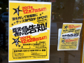 「E☆2(えつ)」のグッズ専門店が12月7日にオープン、中央通りの路面店