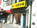 「カレーは飲み物。」、 秋葉原店を11月26日にオープン!  池袋西口の有名カレー屋がアキバに進出