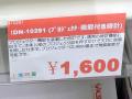 時刻を天井に映せる「プロジェクター機能付き 置き時計」が上海問屋から!