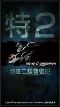 実写版パトレイバー「THE NEXT GENERATION PATLABOR」、動く98式イングラムのCG映像を公開!