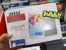 安価なAndroidタブレット「Primo」シリーズがMSIから!