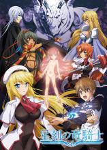 TVアニメ「星刻の竜騎士」、キャスト発表! 2014年2月には先行上映イベントを開催