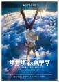 アニメ映画「サカサマのパテマ」、文化庁メディア芸術祭で優秀賞を受賞! 日本のアニメ映画での受賞は「パテマ」「ヱヴァQ」のみ