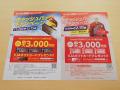 ニコル割引キャンペーンが再始動! SAMSUNG製SSDが期間限定で最大3千円引きに
