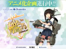 軍艦擬人化ゲーム「艦これ」、TVアニメ版のティザーサイトがオープン! 制作はディオメディア
