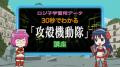「攻殻機動隊入門 あらいず」、2014年1月6日スタート! 「攻殻機動隊ARISE」の紹介+完全新作ショートアニメ