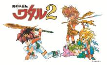「魔神英雄伝ワタル2」、BD-BOXを2014夏に発売! 前作BD-BOXとの連動購入特典も用意