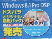 ショップ独自特典/窓辺ファミリーテーマパック付きのWindows 8.1が近日発売に!