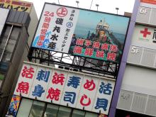 居酒屋「磯丸水産 秋葉原店」が12月25日にオープン! 駅前で24時間営業