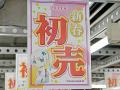 【特価】2013年-2014年 秋葉原PCパーツショップ年末年始特価情報まとめ