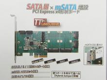 RAID対応SATA/mSATA増設カード! エアリア「TTH LIMOUSINE」近々登場