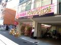 ドラッグストア「AKIBAドラッグ&カフェ」が1月17日に大幅リニューアルオープン! コンビニ、イートイン、観光案内所などを新設