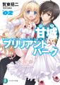 「甘城ブリリアントパーク」、京アニがアニメ化! 「フルメタ」著者・賀東招二の新作ラノベ