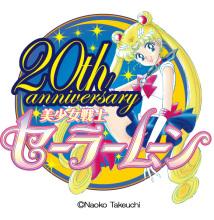 「美少女戦士セーラームーン」、新作アニメシリーズの開始時期は7月に正式決定!  東映アニメーションが原作をゼロからアニメ化