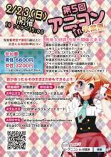 【街コン】「アニコンin秋葉原」、第5回は2月23日に開催! 単独参加OKなアニメファン特化型の街コン