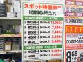 アキバ特価情報(2014年1月30日~2月2日)