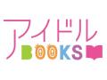 書店「アイドルBOOKS」、秋葉原で2月15日にオープン! 日販によるアイドル関連書籍専門店