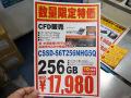 アキバ特価情報(2014年2月4日~2月9日)