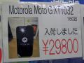 2014年2月3日から2月9日までに秋葉原で発見したスマートフォン/タブレット