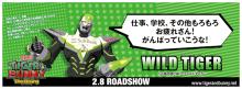 劇場版タイバニ「The Rising」、2月3日から東京メトロの中吊りをジャック! 9人のヒーローが各1路線ずつ担当