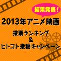 【結果発表】「2013年アニメ映画ランキング」、1位はダントツで「劇場版 まどか☆マギカ[新編]」。2位「風立ちぬ」のダブルスコア以上の得票!
