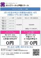 メイドカフェ「めいどりーみん」、声優スクールを4月に開校! 従業員は入所金が0円に