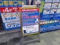 新世代ゲーム機「PS4」がついに発売! アキバの一部ショップでは早朝販売を実施