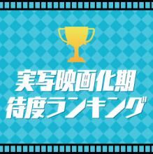 「銀の匙」「パトレイバー」「進撃」……。あなたが見たいのはどの作品? アニメ「実写映画化期待度ランキング」投票開始!