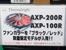 Thermalright製薄型CPUクーラーの限定モデル「AXP-100R」と「AXP-200R」が登場! ROGカラーの薄型ファンを採用